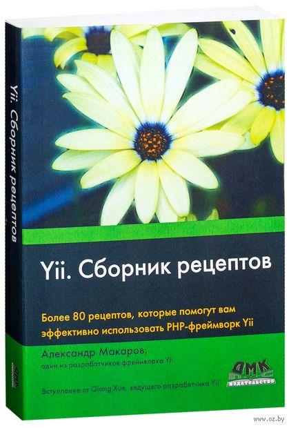 Yii. Книга рецептов — фото, картинка