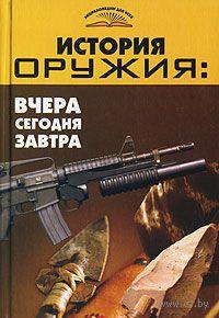 История оружия: вчера, сегодня, завтра. Владимир Пономарев