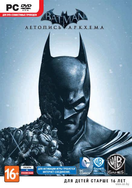 Batman: Летопись Аркхема. Расширенное издание