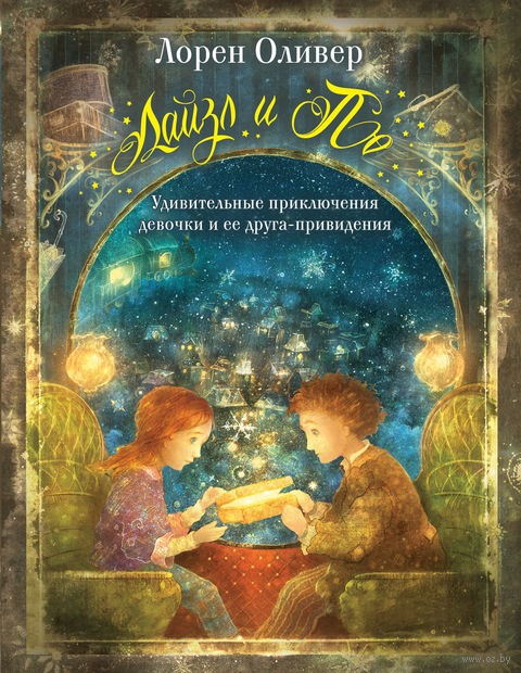 Лайзл и По. Удивительные приключения девочки и ее друга-привидения. Лорен Оливер