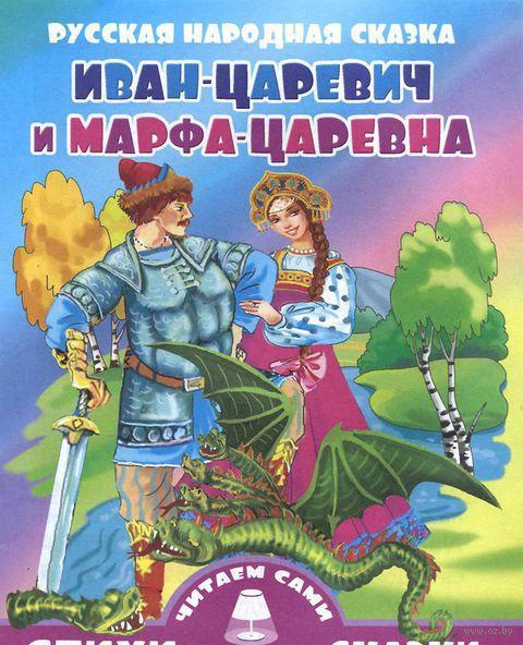Иван-царевич и Марфа-царевна
