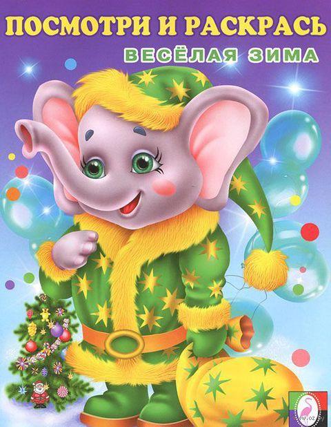Слон с мешком подарков. Раскраска