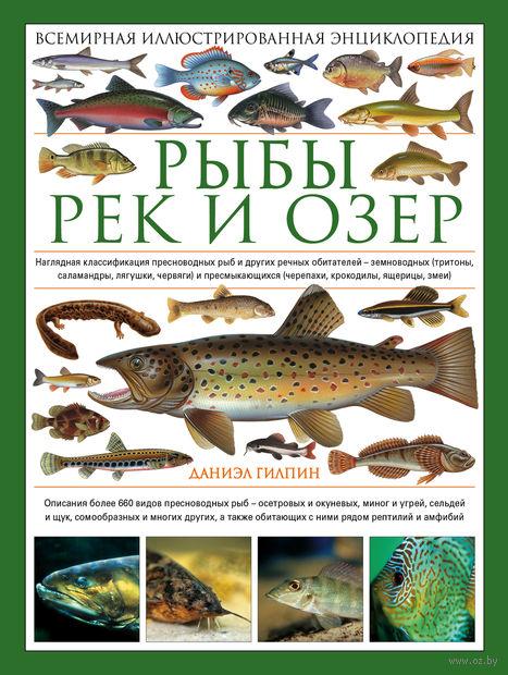 Рыбы рек и озер. Всемирная иллюстрированная энциклопедия. Дэниел Гилпин