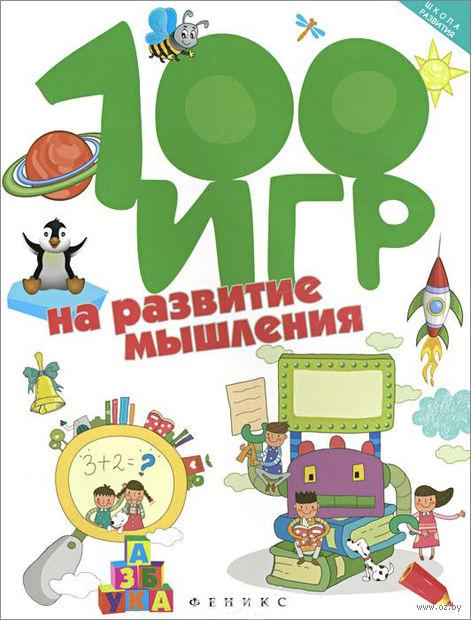 100 игр на развитие мышления. А. Ермилова