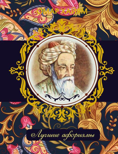 Омар Хайям. Лучшие афоризмы