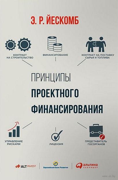 Принципы проектного финансирования. Е. Йескомб