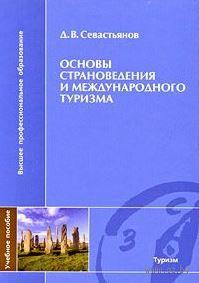 Основы страноведения и международного туризма. Д. Севастьянов