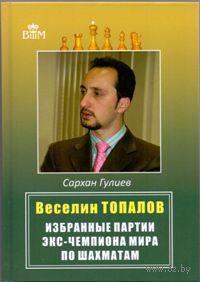 Избранные партии экс-чемпионата мира по шахматам. Сархан Гулиев