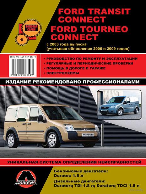 Ford Tourneo / Ford Transit Connect c 2003 г. (+обновления 2006 и 2009 гг.) Руководство по ремонту и эксплуатации — фото, картинка