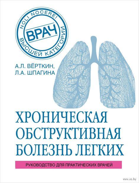 ХОБЛ. Руководство для практических врачей — фото, картинка
