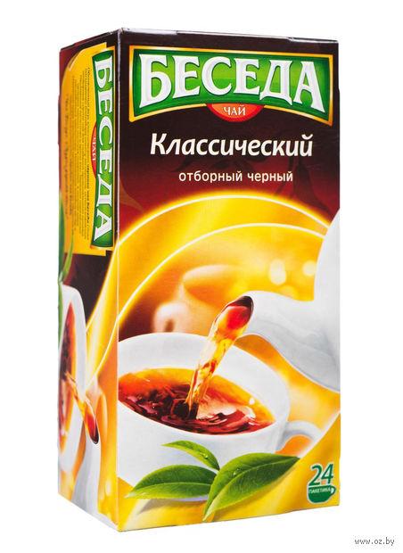 """Чай черный """"Беседа. Классический"""" (24 пакетика) — фото, картинка"""