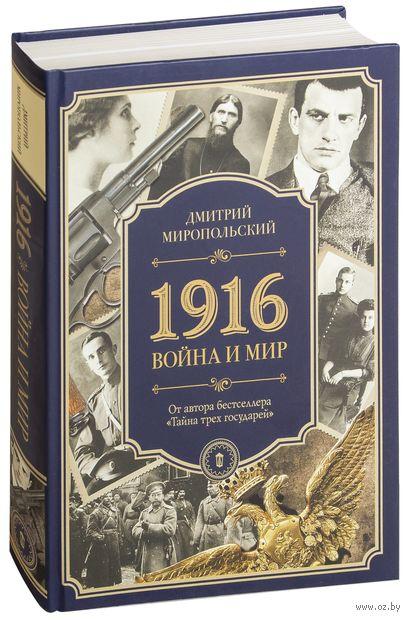 1916. Война и мир — фото, картинка