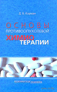 Основы противоопухолевой химиотерапии. Дэвид Корман