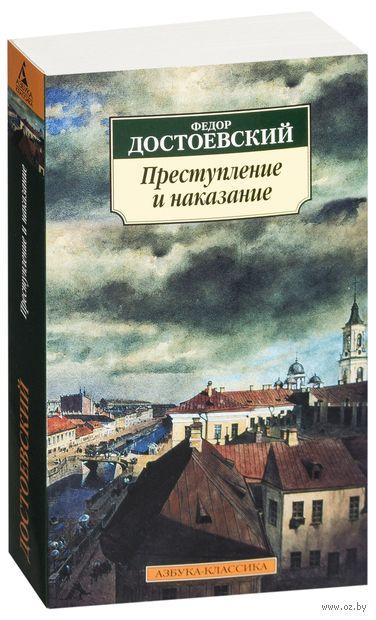 Преступление и наказание. Федор Достоевский