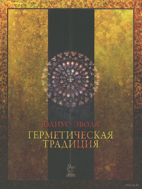 Герметическая традиция. Юлиус Эвола