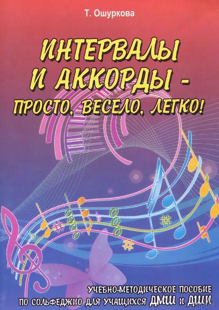 Интервалы и аккорды - просто, весело, легко!. Татьяна Ошуркова