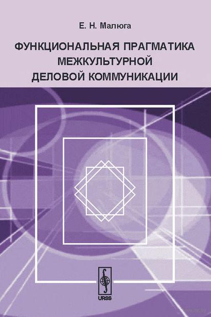 Функциональная прагматика межкультурной деловой коммуникации — фото, картинка