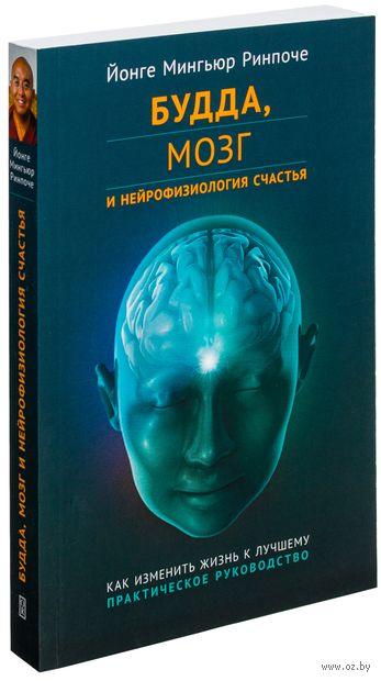 Будда, мозг и нейрофизиология счастья. Как изменить жизнь к лучшему. Практическое руководство. Йонге Мингьюр Ринпоче