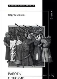 Работы о теории. Сергей Зенкин