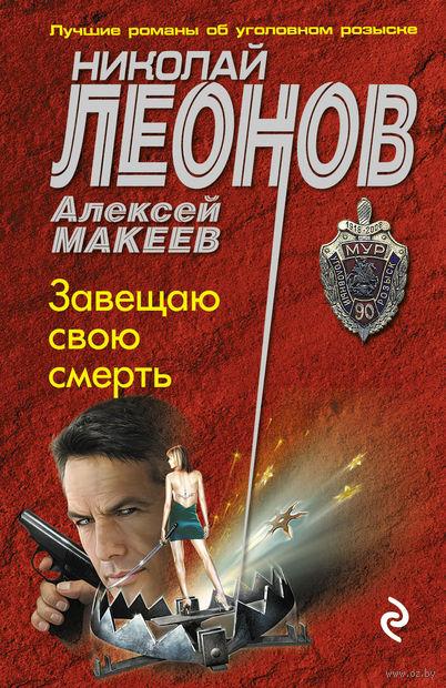 Завещаю свою смерть (м). Николай Леонов, Алексей Макеев