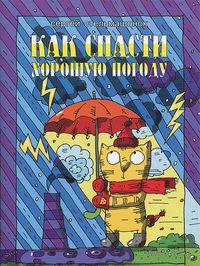 Как спасти хорошую погоду. Сергей Стельмашонок