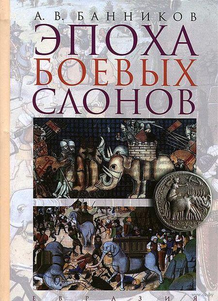 Эпоха боевых слонов. Андрей Банников