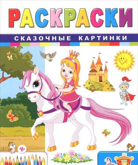 Сказочные картинки. Сергей Гордиенко