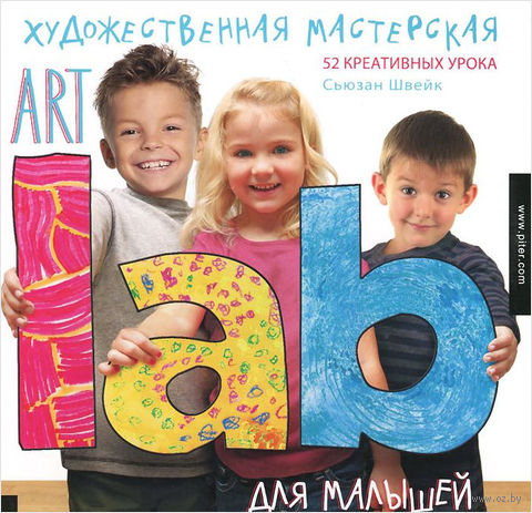 Художественная мастерская для малышей (Art Lab). Сьюзан Швейк