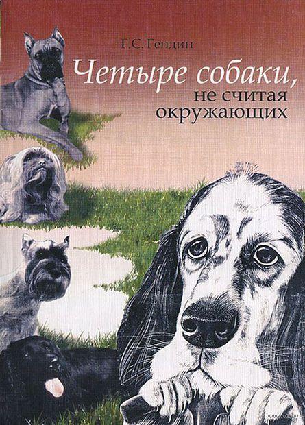 Четыре собаки, не считая окружающих — фото, картинка