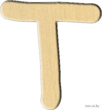 "Заготовка деревянная ""Русский алфавит. Буква Т"" (28х30 мм)"