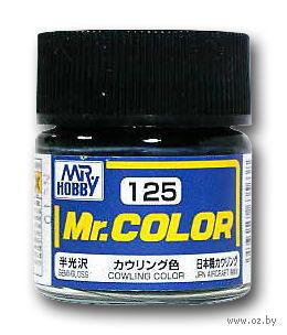 Краска Mr. Color (cowling color, C125)