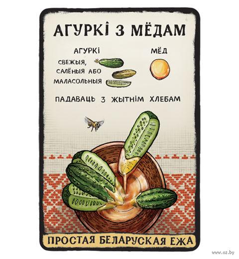 "Магнит на холодильник ""Простая Беларуская ежа. Агуркі з мёдам"" (арт. 1601) — фото, картинка"