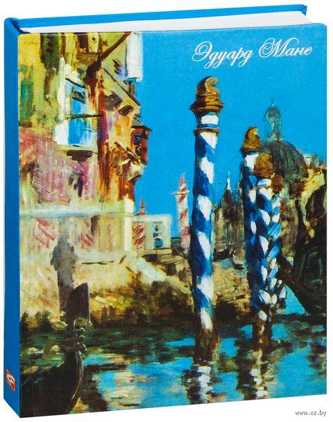 Эдуард Мане. Большой канал в Венеции (А6)