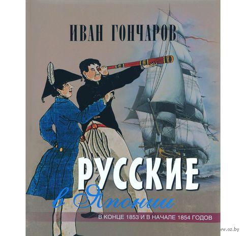 Русские в Японии в конце 1853 и в начале 1854 годов. Иван Гончаров