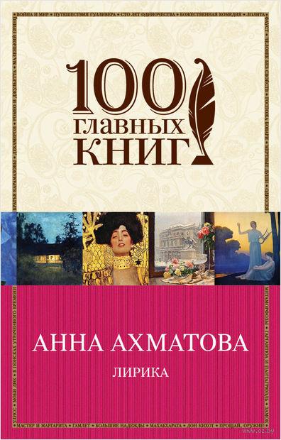 Лирика (м). Анна Ахматова