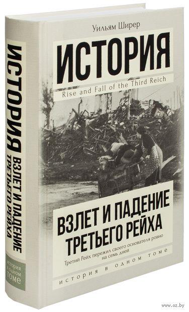 Взлет и падение Третьего Рейха. Уильям Ширер