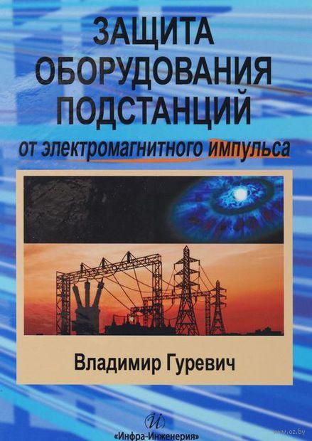 Защита оборудования подстанций от электромагнитного импульса — фото, картинка
