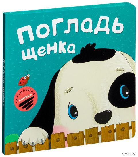 Погладь щенка. Тактильная книжка. М. Романова