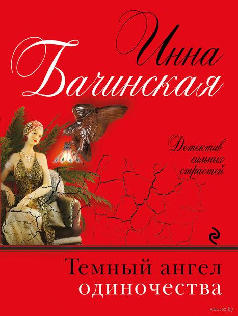 Темный ангел одиночества (м). Инна Бачинская