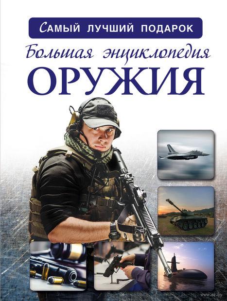 Большая энциклопедия оружия и боевой техники — фото, картинка