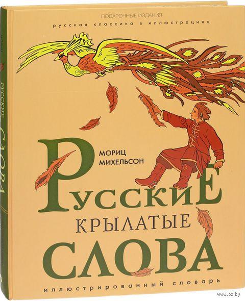 Русские крылатые слова. Иллюстрированный словарь — фото, картинка