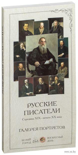 Русские писатели. Середина XIX - начало XX века. Галерея портретов — фото, картинка