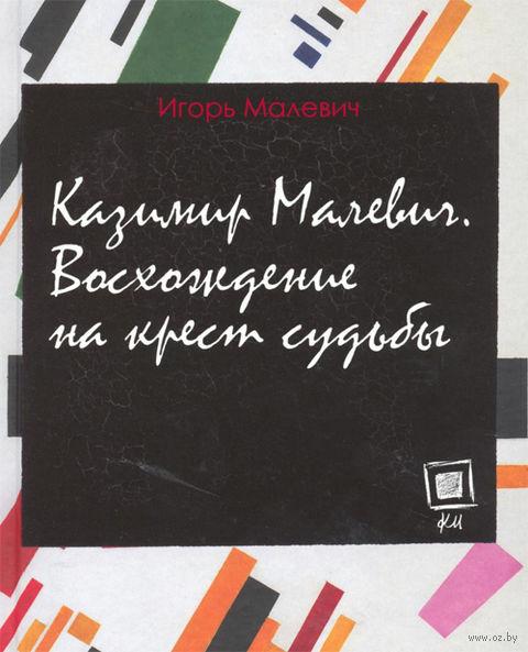 Казимир Малевич. Восхождение на крест судьбы — фото, картинка