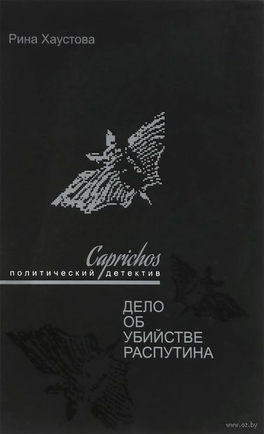 Caprichos. Дело об убийстве Распутина — фото, картинка