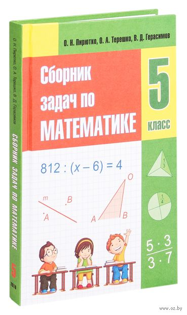 Сборник задач по математике. 5 класс — фото, картинка