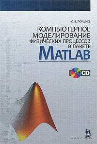 Компьютерное моделирование физических процессов в пакете MATLAB (+ CD). Сергей Поршнев