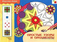 Простые узоры и орнаменты. Рабочая тетрадь по основам народного искусства. Для детей 6-8 лет. Юрий Дорожин