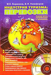 Индустрия туризма. Перевозки (+ CD). Михаил Биржаков, Валерий Никифоров