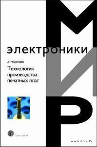 Технология производства печатных плат. Аркадий Медведев