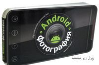 Android-фотография. Практическое руководство — фото, картинка